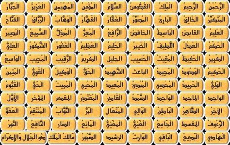 1326564285 les noms d allah la connaissance des noms et attributs d allah