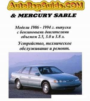 car owners manuals free downloads 1986 ford taurus security system download free ford taurus mercury sable 1986 1994 repair manual image by autorepguide