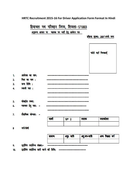 application form format hrtc recruitment 2015 16 for driver application form