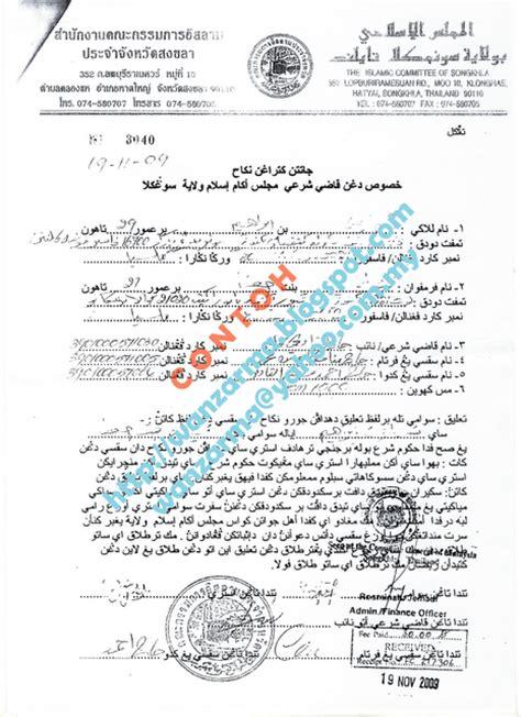 sijil nikah dan surat konsulat