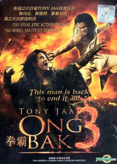 film ong bak en français yesasia ong bak 3 dvd english subtitled malaysia
