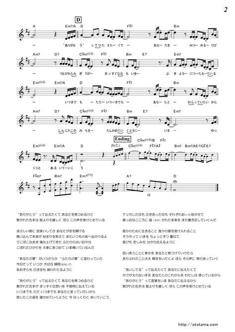 「ありがとう」の楽譜/おとタマ