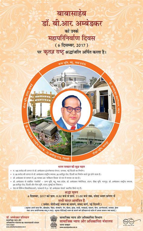 Ambedkar Delhi Mba Review by Babasaheb Dr B R Ambedkar Ki Unke Mahaparinivaran Divas Ad