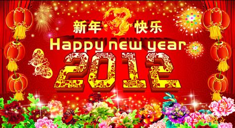 cantonese happy new year happy new year in cantonese characters 28 images for