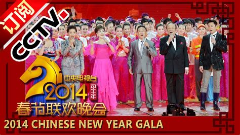 cctv new year gala 2014 2014 cctv new year s 28 images 2014 new year gala year