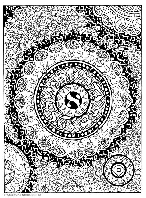 jewish coloring pages for adults shalom coloring is available now behrman house publishing