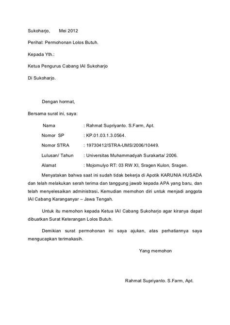 Contoh Surat Mutasi by Contoh Surat Permohonan Mutasi Kerja Assalam Print
