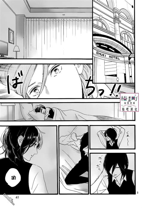 Katsudon! • Tsubaki-Chou Lonely Planet Chapter 57