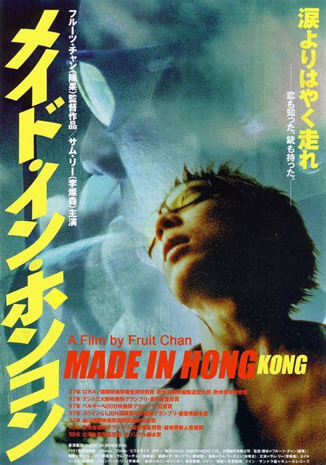 film remaja hongkong made in hong kong series announced for 19th udine far
