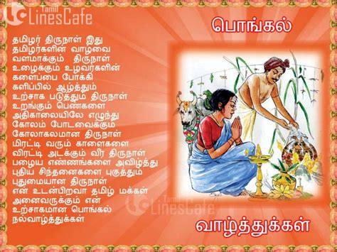 Marriage Banner Valthukkal In Tamil by Tamil Pongal Greetings Tamil Linescafe