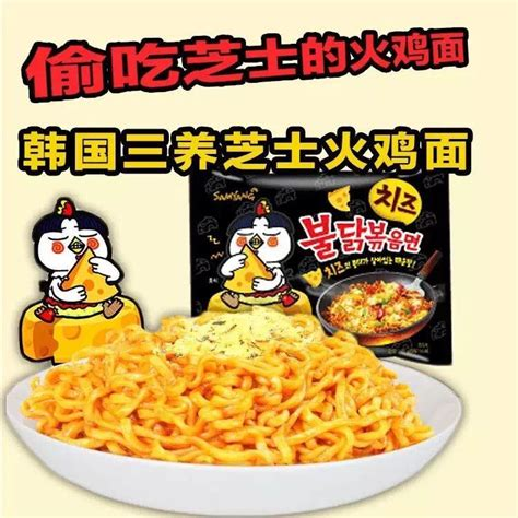 Samyang Spicy Cheese new samyang cheese spicy chicken end 5 29 2017 8 15 pm