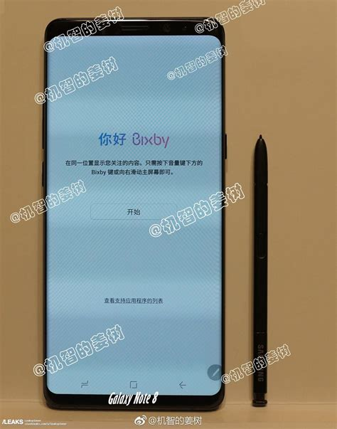 Samsung Note 8 Bm leaked image is purportedly look at samsung galaxy note 8