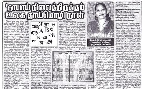 language history sarvadesa tamiler center development history of tamil