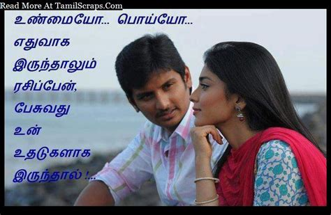 tamil movies romantic lovers pictures romantic love quotes images in tamil tamilscraps com