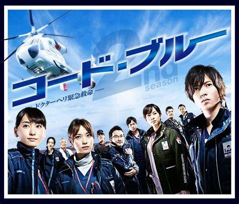film blue online subtitle indonesia code blue drama subtitle indonesia