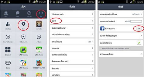 theme line android cocoon ball cocoonball android เช อมต อ facebook ก บ line
