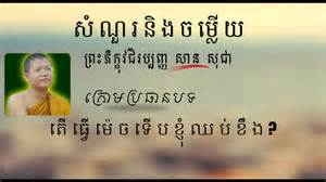 san sochea khmer buddha monk question and answer 222
