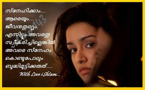 Profile Picture Status Malayalam | malayalam love quotes for facebook whatsapp malayalam