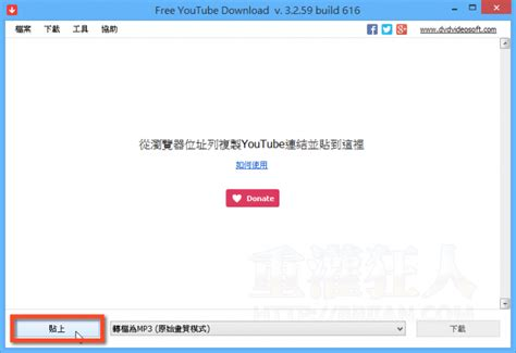 download youtube mp3 windows ououiouiouo 批次下載 youtube 影片 播放清單 轉成 mp3 windows 軟體交流 windows 軟體 硬體交流