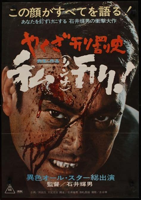 film gengster yakuza yakuza s law japanese movie poster japanese yakuza films