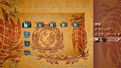 theme psp monster hunter number of questions page 2 wololo net talk