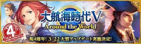 大航海時代v 新章 around the world が3月22日に開始 新要素 洋上探索 の詳細情報を公開 onlinegamer