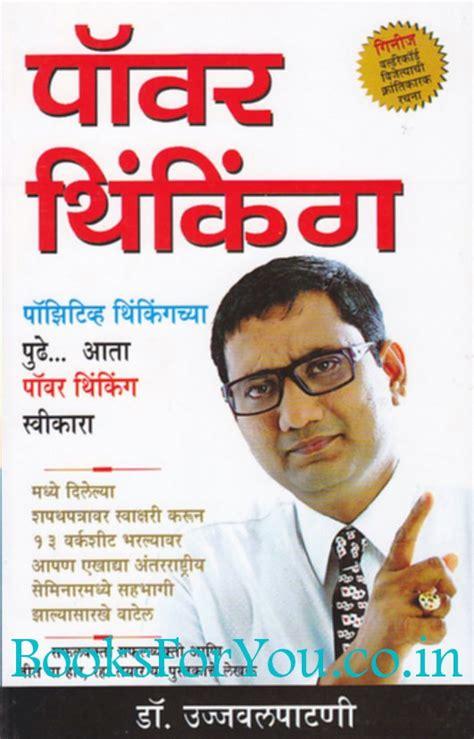 napoleon bonaparte biography pdf in hindi napoleon prashnavali book in marathi seotoolnet com