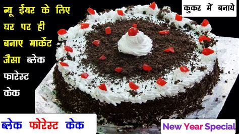 new year special cake new year special black forest cake recipe without oven