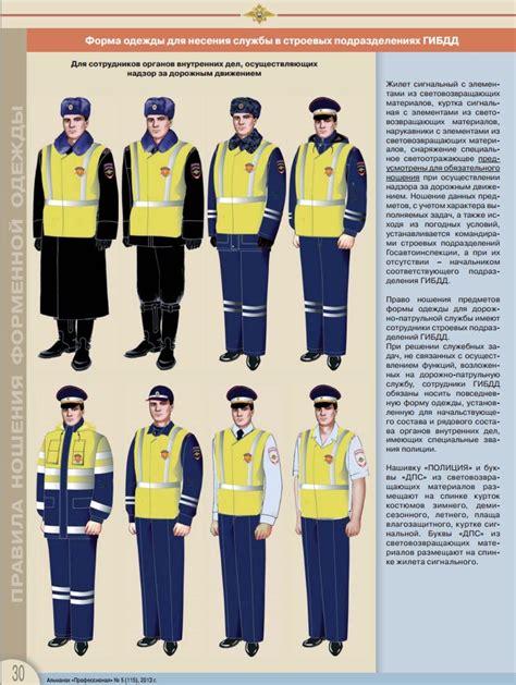 форма для полиции нового образца купить фото
