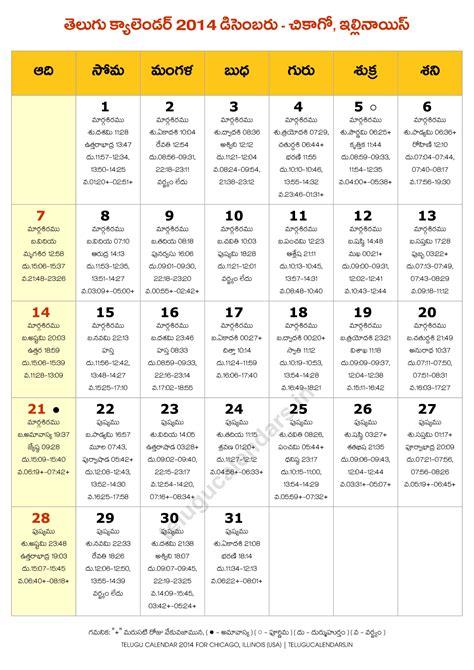 Chicago Telugu Calendar Telugu Calendar Chicago 2014 December Pdf Telugu Calendars