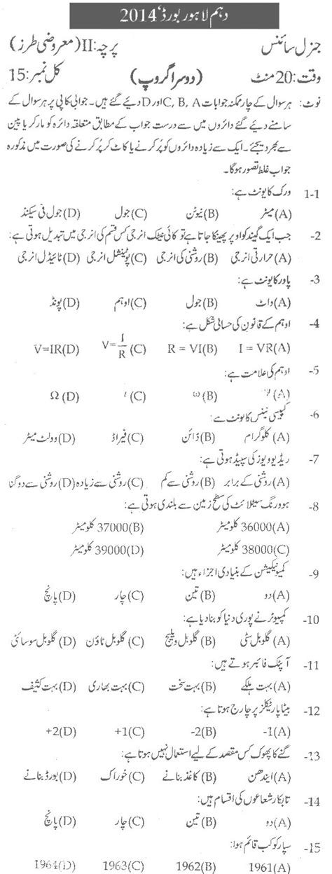 lahore board 10th class math old paper last 5 year old math past papers 9th class lahore board 2014 past papers