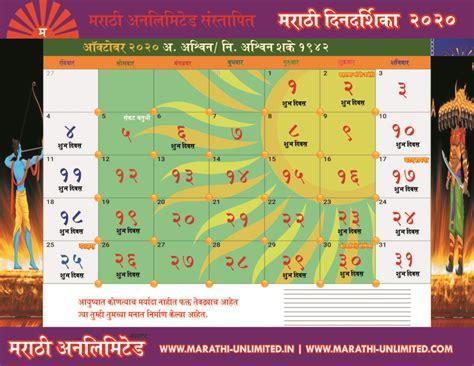 marathi calendar     marathi unlimited