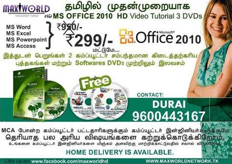 c tutorial in tamil dtp coreldraw x5 advanced hd video tutorial in tamil 3
