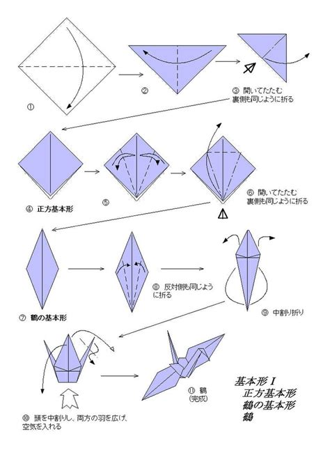 Origami Crane Folding - pin by hee jean cho on arts and craft diy