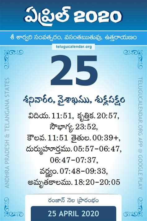 april  telugu calendar daily sheet  printable