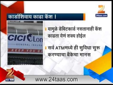 how to make a withdrawal without a debit card zee24taas now withdraw money from icici atm without