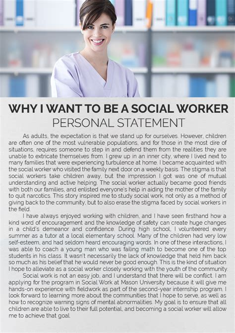 social work personal statement sle