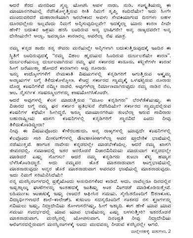 Essay About Library In Language by Nimmadhe Naadu Nudi Haagu Samskruti 171 Kannada Kannadiga