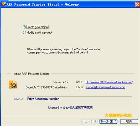 data recovery software full version rar rar password cracker 4 12 full crack
