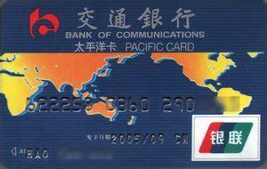 communication bank of china bank card bc debit card bank of communications china