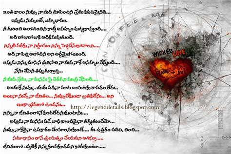 Letter Quotes In Telugu I You Letter In Telugu Legendary Quotes
