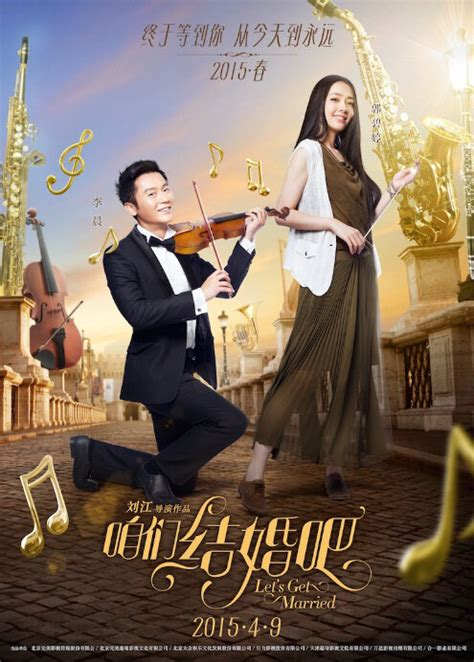 film china get photos from let s get married 2015 movie poster 5
