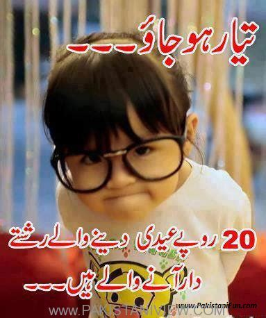 Funny Memes In Urdu - sad quotes in urdu sms image quotes at relatably com
