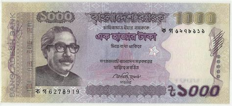 currency converter bd coin n currency collection banknotes of bangladesh
