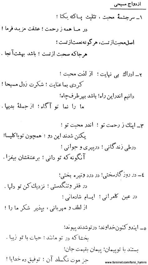 Wedding Blessing Hymns by Iranian Wedding Spread Iranian Wedding Traditions