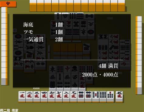 game design mahjong 麻雀 flash ゲームデザイン フリーゲーム100