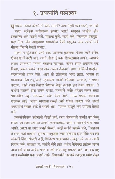 My Favourite Cricket Essay In Marathi Language by My Favorite Writer Essay In Marathi Getting Motivated To Write A Thesis