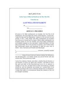 generic islamic last will and testament a guide for south
