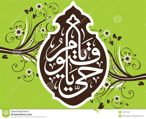 Islamic Artworks 15 quran verse stock vector image 44701503
