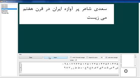 pattern matching youtube persian very simple ocr based on pattern matching in c